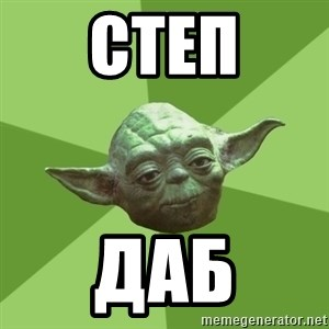 Advice Yoda Gives - степ даб