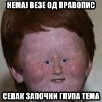 Generic Ugly Ginger Kid - немај везе од правопис сепак започни глупа тема