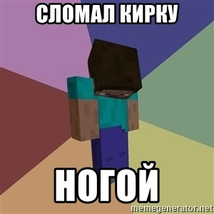 Depressed Minecraft Guy - сломал киркУ ногой