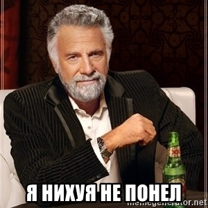 Dos Equis Guy gives advice - я нихуя не понел