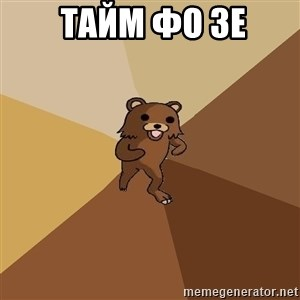 Pedo Bear From Beyond -  тайм фо зе