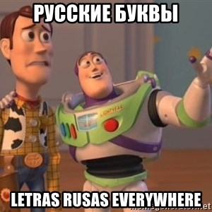 Tseverywhere - русские буквы lETRAS RUSAS EVERYWHERE