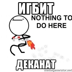 Nothing To Do Here (Draw) - ИГБиТ деканат