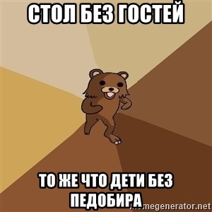 Pedo Bear From Beyond - стол без гостей то же что дети без педобира