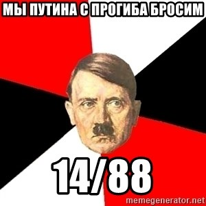 Advice Hitler - МЫ ПУТИНА С ПРОГИБА БРОСИМ 14/88