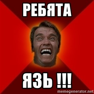 Angry Arnold - Ребята язь !!!