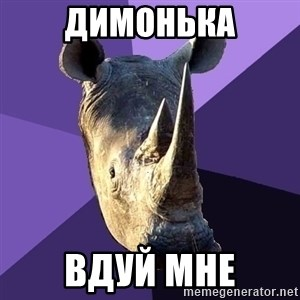 Sexually Oblivious Rhino - ДИМОНЬКА ВДУЙ МНЕ