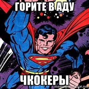 Badass Superman - горите в аду чкокеры