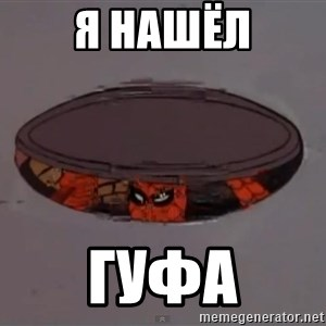 Spiderman in Sewer - Я НАШЁЛ ГУФА