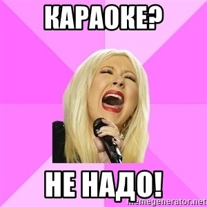 Wrong Lyrics Christina Aguilera - караоке? не надо!