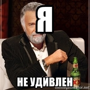 The Most Interesting Man In The World - я не удивлен