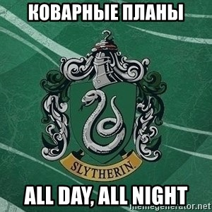 T_Slytherin - коварные планы  all day, all night