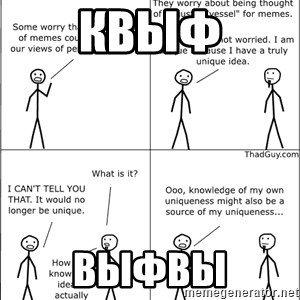 Memes - квыф выфвы