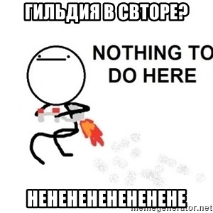 Nothing To Do Here (Draw) - Гильдия в свторе? нененененененене