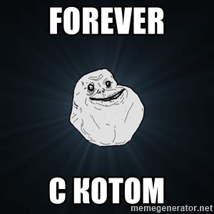 Forever Alone - forever с котом
