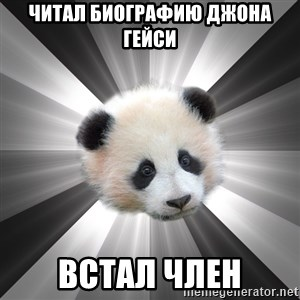 Regretting panda - читал биографию джона гейси встал член