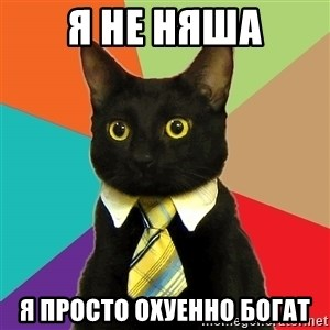 Business Cat - я не няша Я ПРОСТО ОХУЕННО БОГАТ