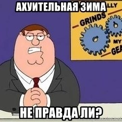 Grinds My Gears Peter Griffin - ахуительная зима не правда ли?