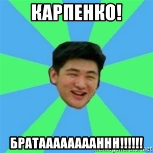 Funny Asian Guy - Карпенко! БратааааааааННН!!!!!!