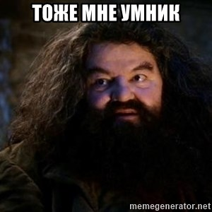 Yer A Wizard Harry Hagrid - тоже мне умник