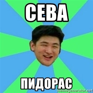 Funny Asian Guy - СЕВА ПИДОРАС