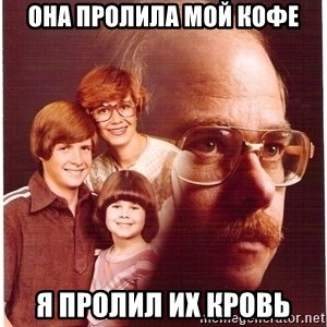 Vengeance Dad - ОНА ПРОЛИЛА МОЙ КОФЕ Я ПРОЛИЛ ИХ КРОВЬ