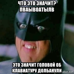 Goddamn Batman - Что это значит? пваывоатылв Это значит головой об клавиатуру долбанули