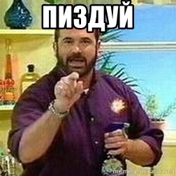 Badass Billy Mays - пиздуй
