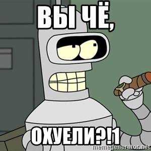 Typical Bender - вы чё, охуели?!1
