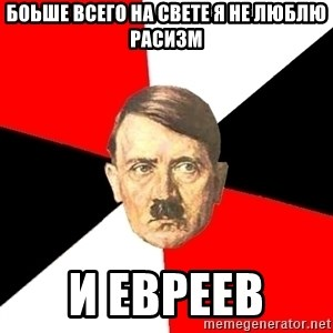 Advice Hitler - Боьше всего на свете я не люблю расизм и евреев