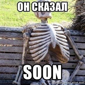 Waiting Skeleton - он сказал soon