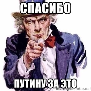 Uncle Sam Says - спасибо  путину за это