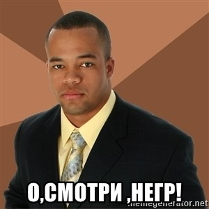 Successful Black Man - о,смотри ,негр!