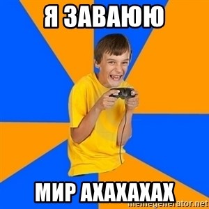 Annoying Gamer Kid - я заваюю мир ахахахах