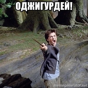 Pissed off Harry - Оджигурдей!