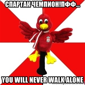 Liverpool Problems - спартак чемпион!пфф... you will never walk alone