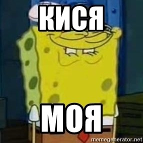 I Heard You Like Krabby Patties - кися моя