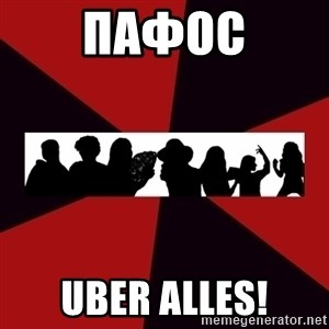 Typical Warrior of Pathos - Пафос uber alles!