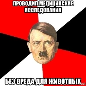 Advice Hitler - проводил медицинские исследования без вреда для животных