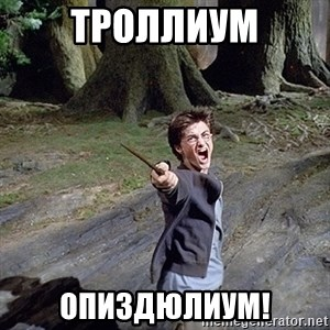 Pissed off Harry - тРОЛЛИУМ ОПИЗДЮЛИУМ!
