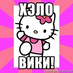 Hello Kitty - ХЭЛО ВИКИ!
