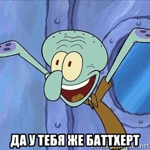 Guess What Squidward - да у тебя же баттхерт