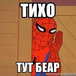 Psst spiderman - тихо Тут беар