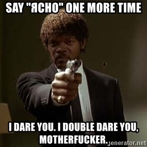 "Jules Pulp Fiction - SAY ""ЯСНО"" ONE MORE TIME I DARE YOU. I DOUBLE DARE YOU, MOTHERFUCKER."