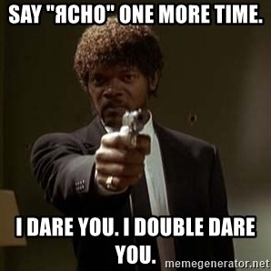 "Jules Pulp Fiction - SAY ""ЯСНО"" ONE MORE TIME. I DARE YOU. I DOUBLE DARE YOU."