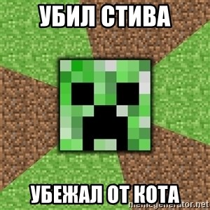 Minecraft Creeper - убил стива убежал от кота