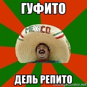 Successful Mexican - гуфито дель репито