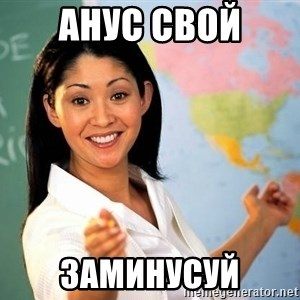 Unhelpful High School Teacher - Анус свой  ЗАМИНУСУЙ