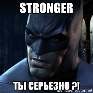 Are you serious Batman - Stronger ты серьезно ?!