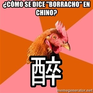 Anti Joke Chicken - ¿cómo se dice ''borracho'' en chino? 醉